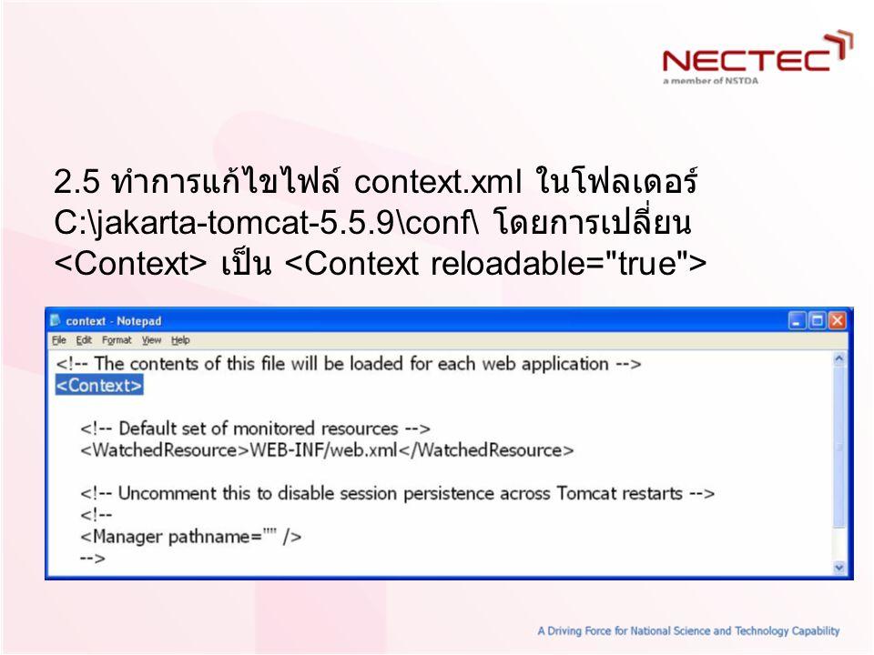 2.5 ทำการแก้ไขไฟล์ context.xml ในโฟลเดอร์ C:\jakarta-tomcat-5.5.9\conf\ โดยการเปลี่ยน เป็น