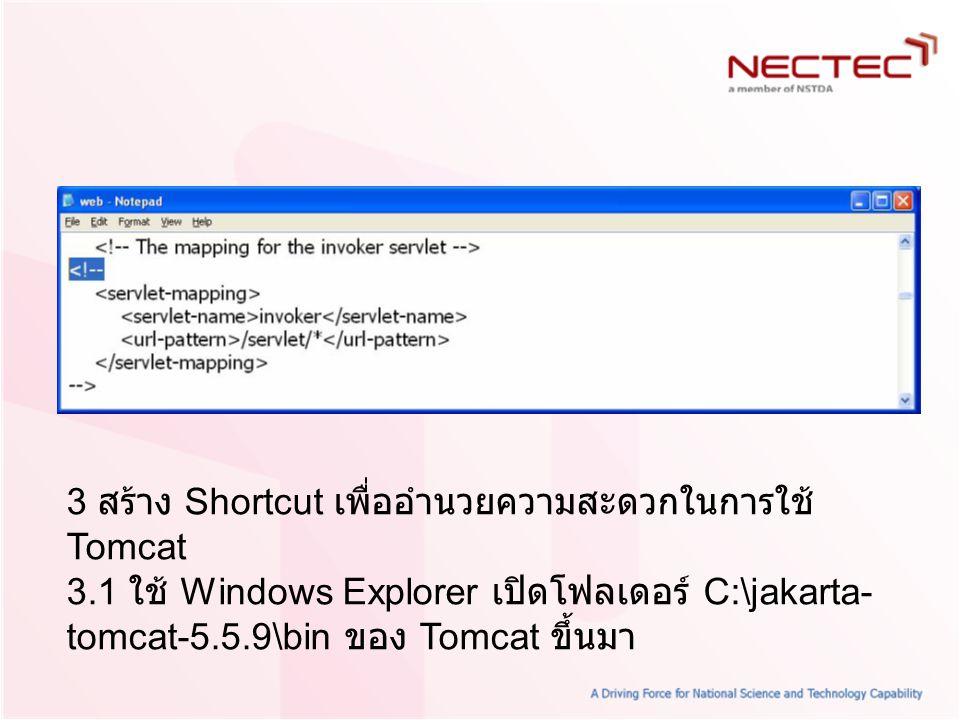 3 สร้าง Shortcut เพื่ออำนวยความสะดวกในการใช้ Tomcat 3.1 ใช้ Windows Explorer เปิดโฟลเดอร์ C:\jakarta- tomcat-5.5.9\bin ของ Tomcat ขึ้นมา