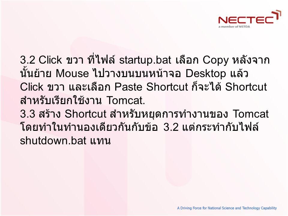 3.2 Click ขวา ที่ไฟล์ startup.bat เลือก Copy หลังจาก นั้นย้าย Mouse ไปวางบนบนหน้าจอ Desktop แล้ว Click ขวา และเลือก Paste Shortcut ก็จะได้ Shortcut สำ