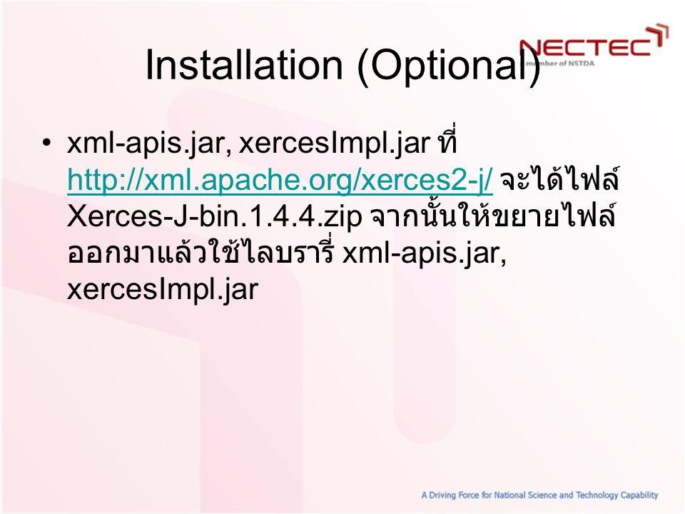 Installation (Optional) xml-apis.jar, xercesImpl.jar ที่ http://xml.apache.org/xerces2-j/ จะได้ไฟล์ Xerces-J-bin.1.4.4.zip จากนั้นให้ขยายไฟล์ ออกมาแล้