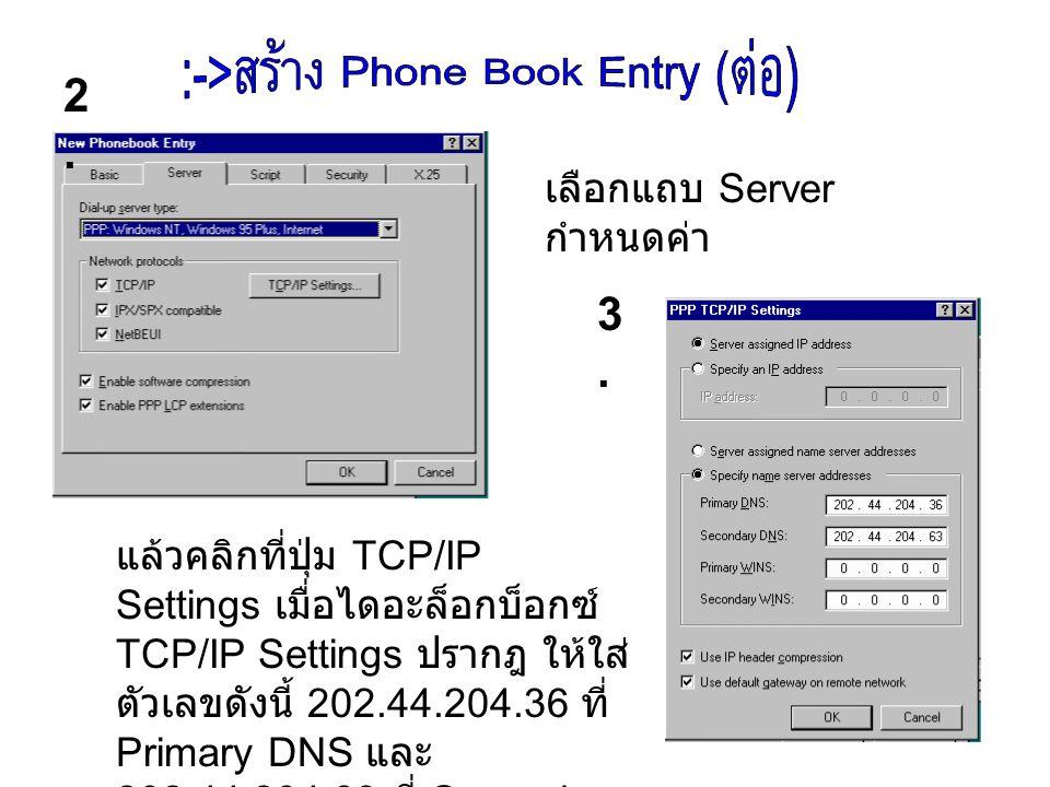 กรณีที่เครื่องลูกข่ายใช้ Browser ของ Netscape Communicator ให้เลือก Preferences จากเมนู Edit จากนั้นดับเบิลคลิกที่ Advanced ให้เลือกที่ Proxy แล้วจึงคลิกเลือกหน้า Manual proxy configuration และคลิดที่ปุ่ม View เพื่อเติมค่า proxy ที่ HTTP และ FTP ให้เป็น cache.school.net.th และใส่เลข Port เป็น 8080 1.1.
