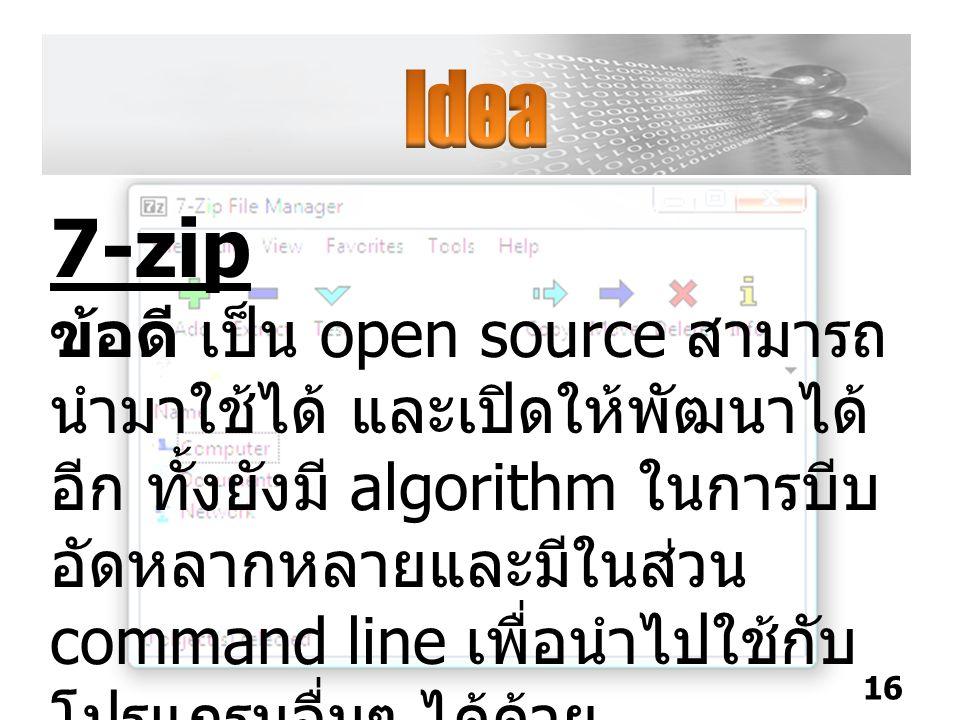 7-zip ข้อดี เป็น open source สามารถ นำมาใช้ได้ และเปิดให้พัฒนาได้ อีก ทั้งยังมี algorithm ในการบีบ อัดหลากหลายและมีในส่วน command line เพื่อนำไปใช้กับ โปรแกรมอื่นๆ ได้ด้วย 16