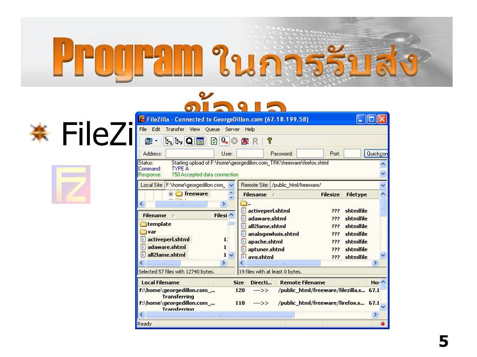 FileZilla 5