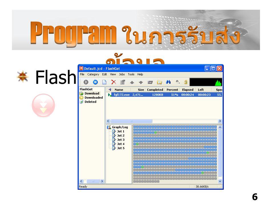 FlashGet 6