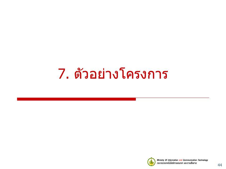 44 7. ตัวอย่างโครงการ
