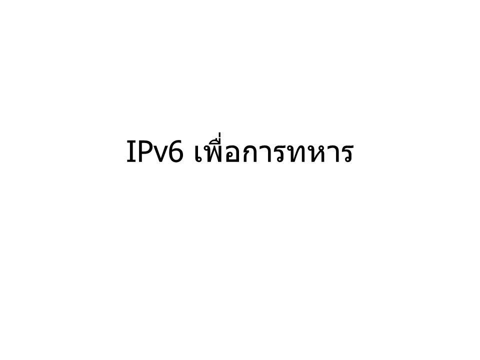 IPv6 เพื่อการทหาร