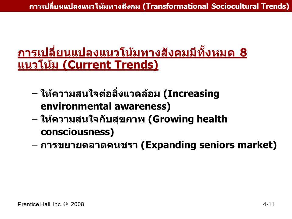 Prentice Hall, Inc. © 20084-11 การเปลี่ยนแปลงแนวโน้มทางสังคม (Transformational Sociocultural Trends) การเปลี่ยนแปลงแนวโน้มทางสังคมมีทั้งหมด 8 แนวโน้ม
