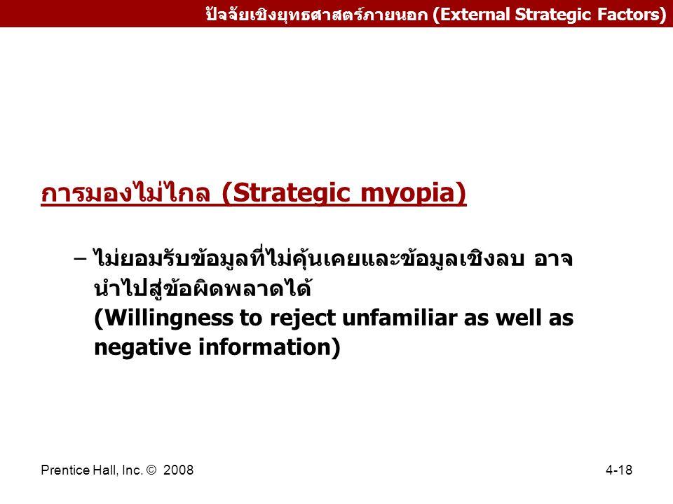 Prentice Hall, Inc. © 20084-18 ปัจจัยเชิงยุทธศาสตร์ภายนอก (External Strategic Factors) การมองไม่ไกล (Strategic myopia) – ไม่ยอมรับข้อมูลที่ไม่คุ้นเคยแ