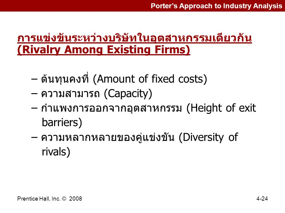 Prentice Hall, Inc. © 20084-24 Porter's Approach to Industry Analysis การแข่งขันระหว่างบริษัทในอุตสาหกรรมเดียวกัน (Rivalry Among Existing Firms) – ต้น
