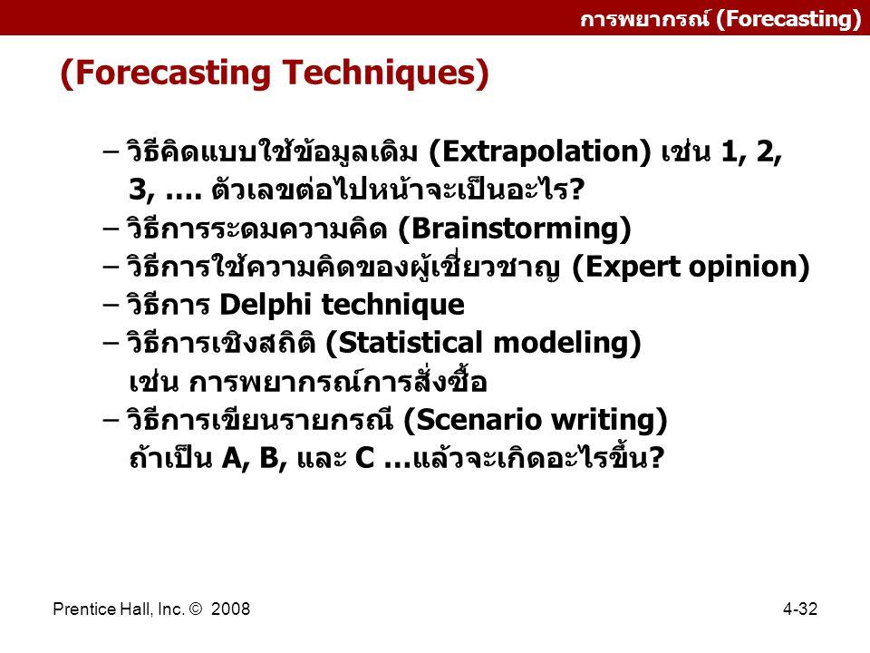 Prentice Hall, Inc. © 20084-32 การพยากรณ์ (Forecasting) (Forecasting Techniques) – วิธีคิดแบบใช้ข้อมูลเดิม (Extrapolation) เช่น 1, 2, 3, …. ตัวเลขต่อไ
