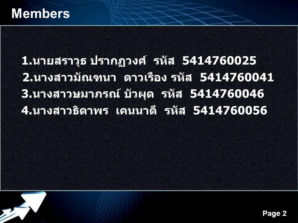 Powerpoint Templates Page 2 1.นายสราวุธ ปรากฏวงศ์ รหัส 5414760025 2.นางสาวมัณฑนา ดาวเรือง รหัส 5414760041 3.นางสาวษมาภรณ์ บัวผุด รหัส 5414760046 4.นางสาวธิดาพร เคนนาดี รหัส 5414760056 Members