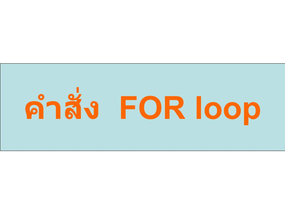 คำสั่ง FOR loop