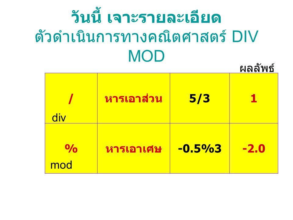 >>> i = 13 >>> j = 5 >>> i/j # DIV หารเอาส่วน 2 >>> i%j # MOD หารเอาเศษ 3 ตัวดำเนินการทางคณิตศาสตร์ (Arithmetic Operator)
