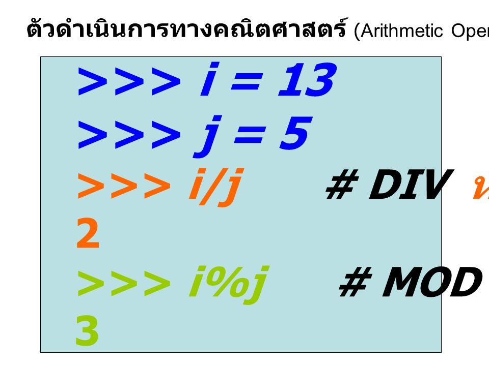 For loop 1 ชั้น n = 60 n = 1 TRUE FALSE n = n +1 Print n n =1; For ( n = 1; n=60; n++) { print n; }