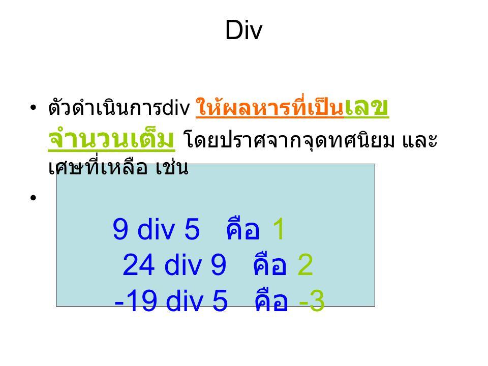 Div ตัวดำเนินการ div ให้ผลหารที่เป็น เลข จำนวนเต็ม โดยปราศจากจุดทศนิยม และ เศษที่เหลือ เช่น 9 div 5 คือ 1 24 div 9 คือ 2 -19 div 5 คือ -3