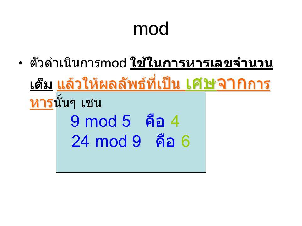 หลักการ มิเตอร์แสดงระยะทางของรถยนต์ แสดง ค่า กิโลเมตร เมตร KKKKKK : MM หลักการ สูตรคูณ แม่ 2 3 4 5 6 7 8 9 10 11 12