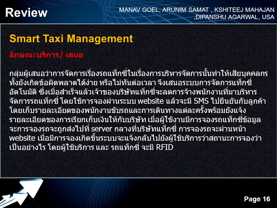 Powerpoint Templates Page 16 Review Smart Taxi Management ลักษณะบริการ/ เสนอ กลุ่มผู้เสนอว่าการจัดการเรื่องรถแท็กซี่ในเรื่องการบริหารจัดการนั้นทำให้เส
