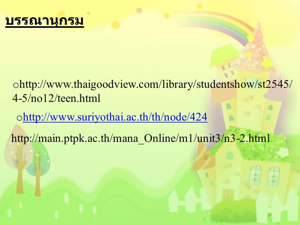บรรณานุกรม o http://www.suriyothai.ac.th/th/node/424 http://www.suriyothai.ac.th/th/node/424 o http://www.thaigoodview.com/library/studentshow/st2545/