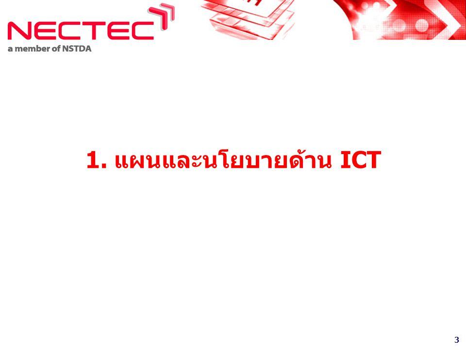 3 1. แผนและนโยบายด้าน ICT