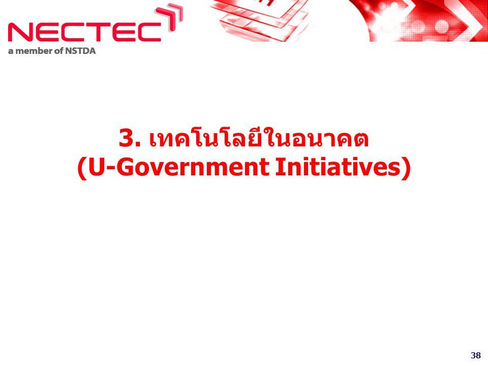 38 3. เทคโนโลยีในอนาคต (U-Government Initiatives)