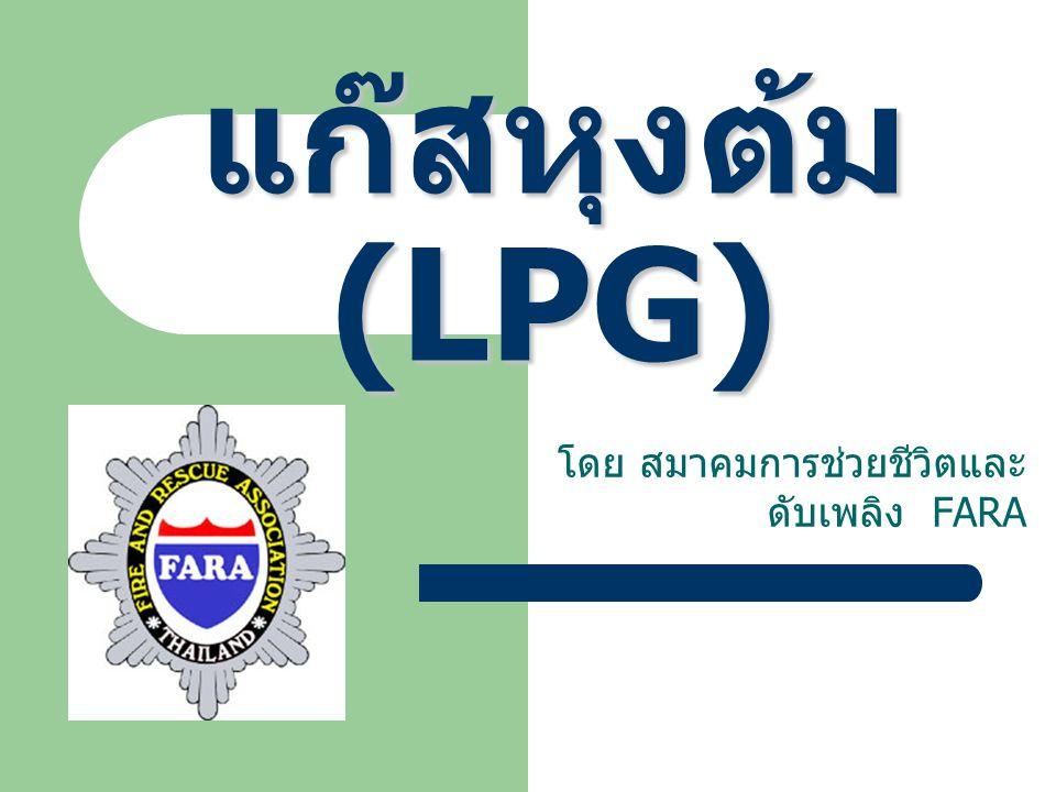 แก๊สหุงต้ม (LPG) โดย สมาคมการช่วยชีวิตและ ดับเพลิง FARA