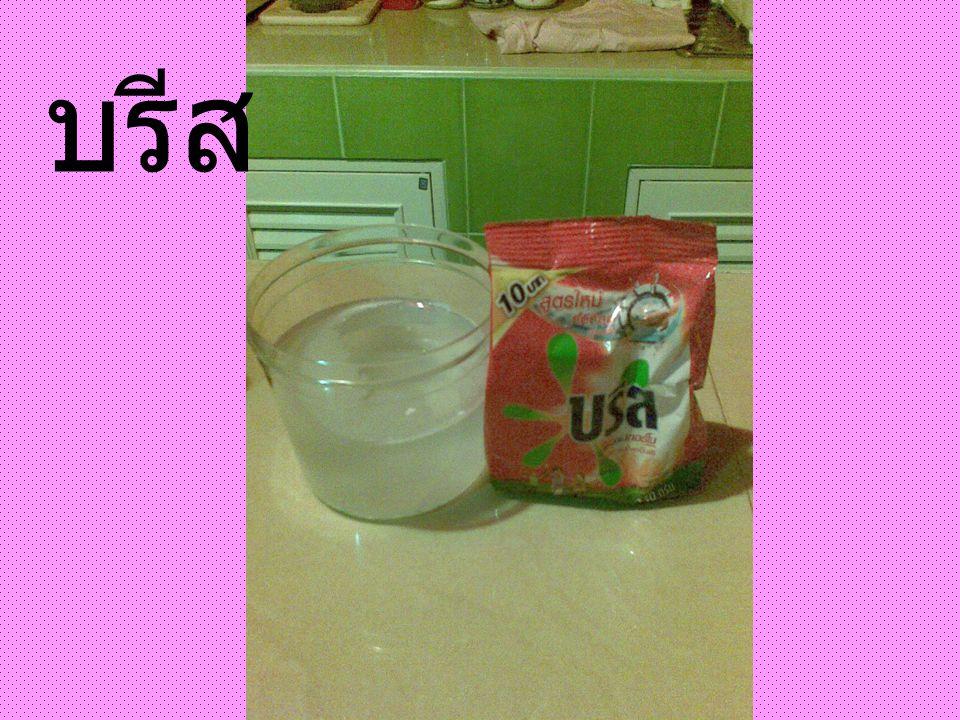 นำผงซักฟอกยี่ห้อบรีส 1 ช้อนชาเทลง ในน้ำที่เตรียมไว้ แล้วปล่อยทิ้งไว้ให้ตกตะกอน