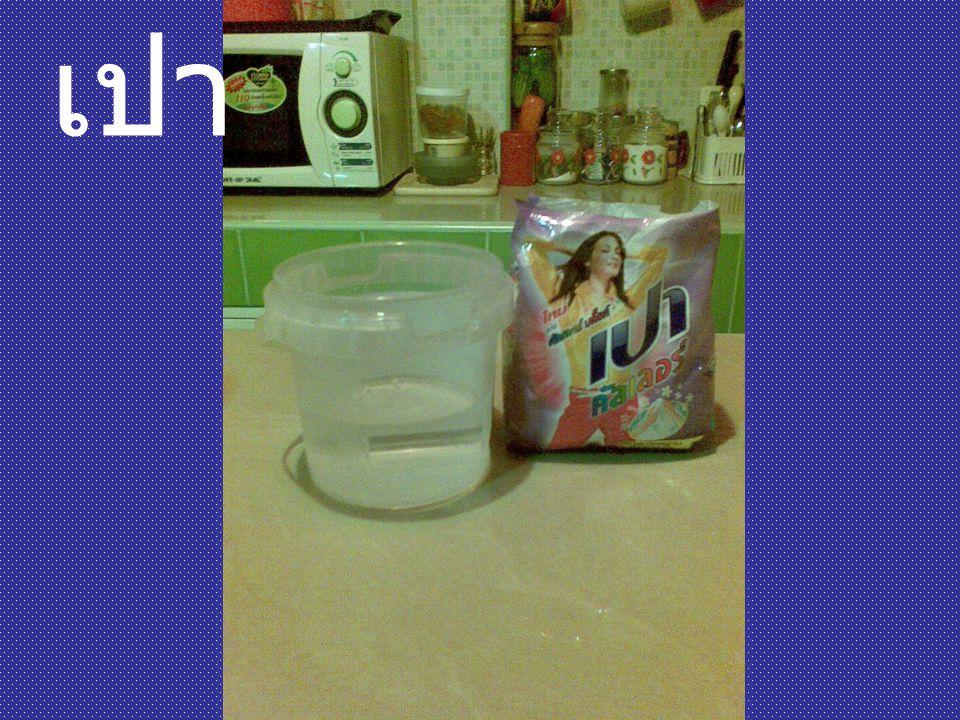 นำผงซักฟอกยี่ห้อเปา 1 ช้อนชาเทลงใน น้ำที่เตรียมไว้ แล้วปล่อยทิ้งไว้ให้ตกตะกอน
