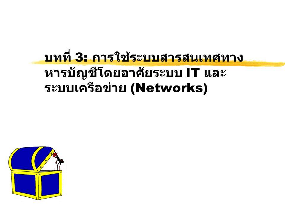 บทที่ 3: การใช้ระบบสารสนเทศทาง หารบัญชีโดยอาศัยระบบ IT และ ระบบเครือข่าย (Networks)