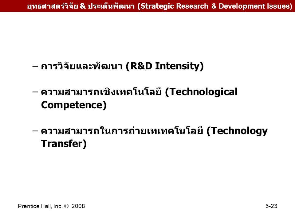 Prentice Hall, Inc. © 20085-23 ยุทธศาสตร์วิจัย & ประเด็นพัฒนา (Strategic Research & Development Issues) – การวิจัยและพัฒนา (R&D Intensity) – ความสามาร