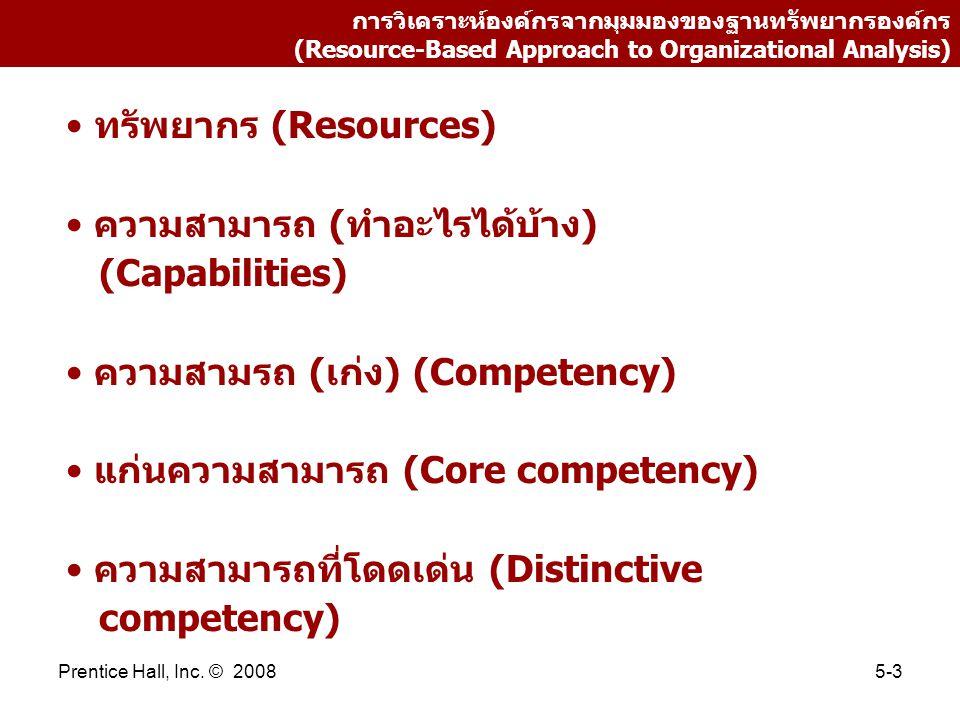 Prentice Hall, Inc. © 20085-3 การวิเคราะห์องค์กรจากมุมมองของฐานทรัพยากรองค์กร (Resource-Based Approach to Organizational Analysis) ทรัพยากร (Resources