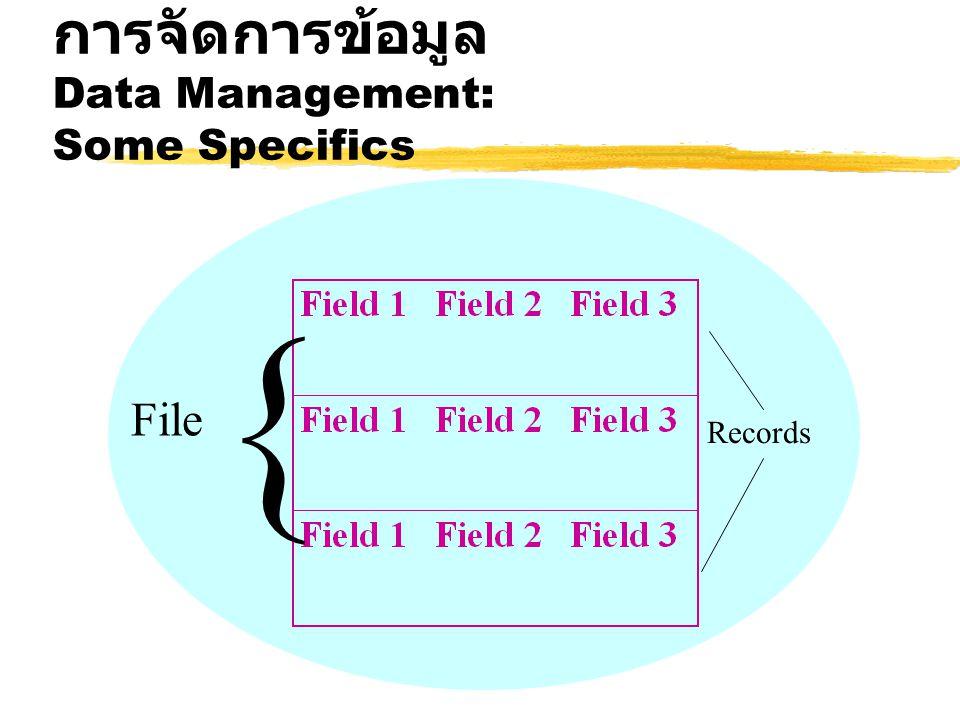 การจัดการข้อมูล Data Management: Some Specifics Records { File