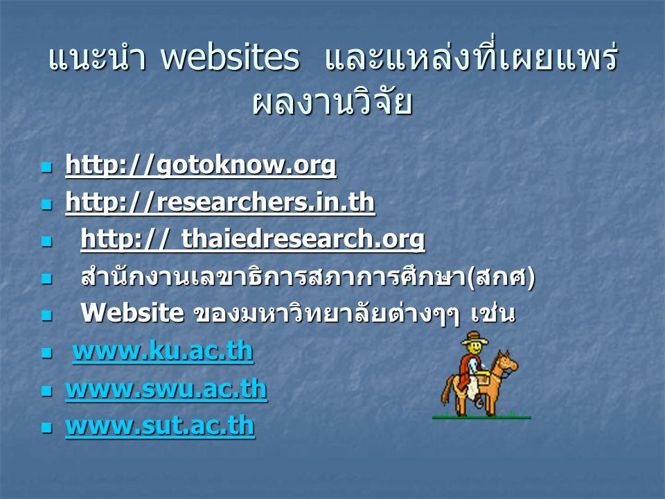 แนะนำ websites แ แ แ และแหล่งที่เผยแพร่ ผลงานวิจัย http://gotoknow.org http://gotoknow.org http://researchers.in.th http://researchers.in.th http:// t