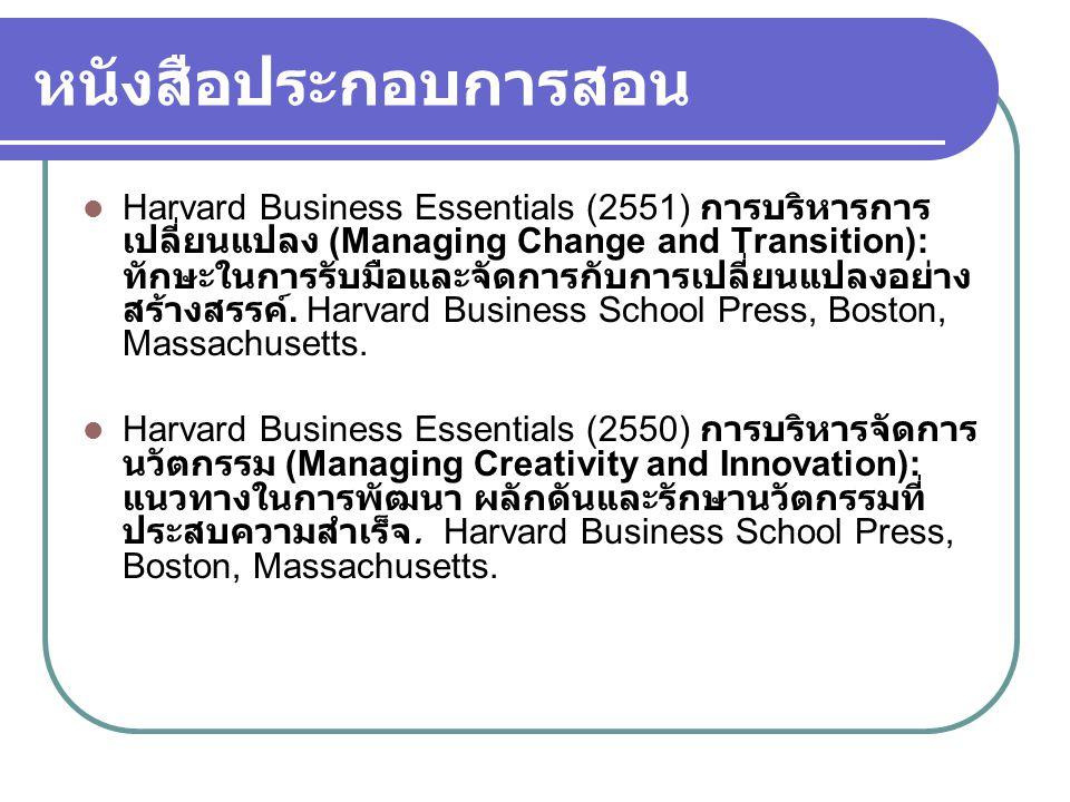 หนังสือประกอบการสอน Harvard Business Essentials (2551) การบริหารการ เปลี่ยนแปลง (Managing Change and Transition): ทักษะในการรับมือและจัดการกับการเปลี่ยนแปลงอย่าง สร้างสรรค์.