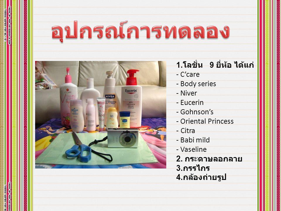1. โลชั่น 9 ยี่ห้อ ได้แก่ - C'care - Body series - Niver - Eucerin - Gohnson's - Oriental Princess - Citra - Babi mild - Vaseline 2. กระดาษลอกลาย 3. ก