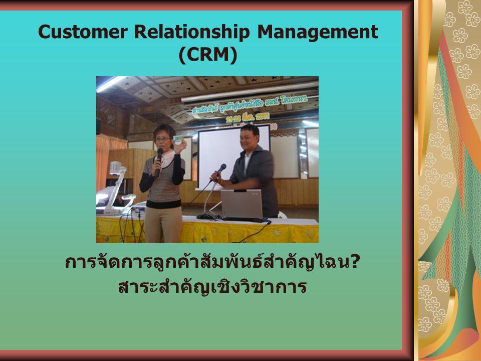 Customer Relationship Management (CRM) การจัดการลูกค้าสัมพันธ์สำคัญไฉน? สาระสำคัญเชิงวิชาการ