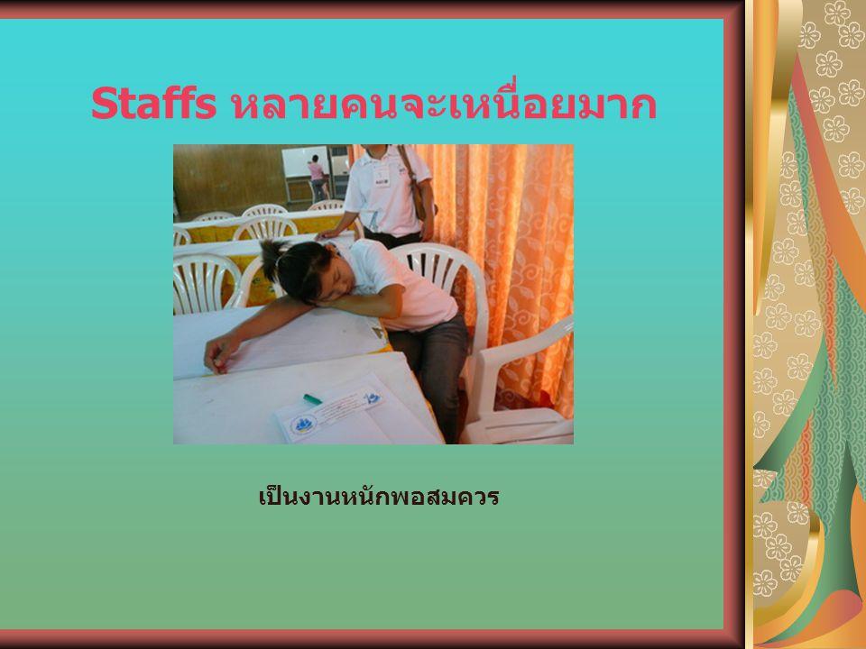 Staffs หลายคนจะเหนื่อยมาก เป็นงานหนักพอสมควร