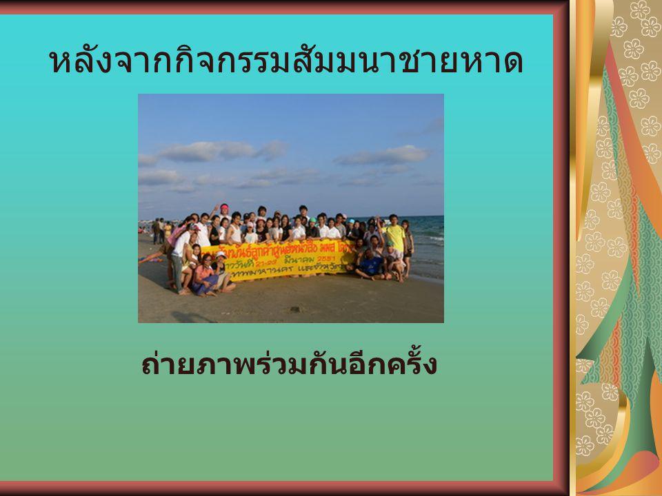 หลังจากกิจกรรมสัมมนาชายหาด ถ่ายภาพร่วมกันอีกครั้ง