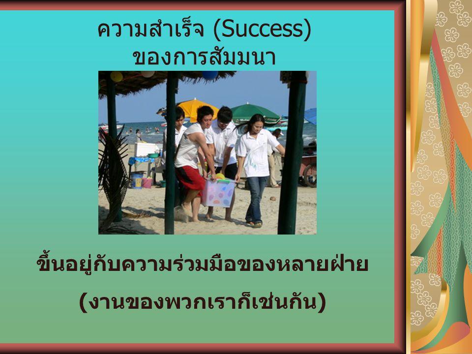 ความสำเร็จ (Success) ของการสัมมนา ขึ้นอยู่กับความร่วมมือของหลายฝ่าย (งานของพวกเราก็เช่นกัน)