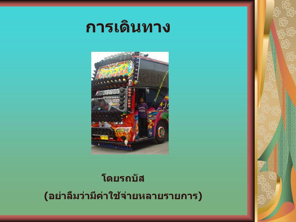 การเดินทาง โดยรถบัส (อย่าลืมว่ามีค่าใช้จ่ายหลายรายการ)