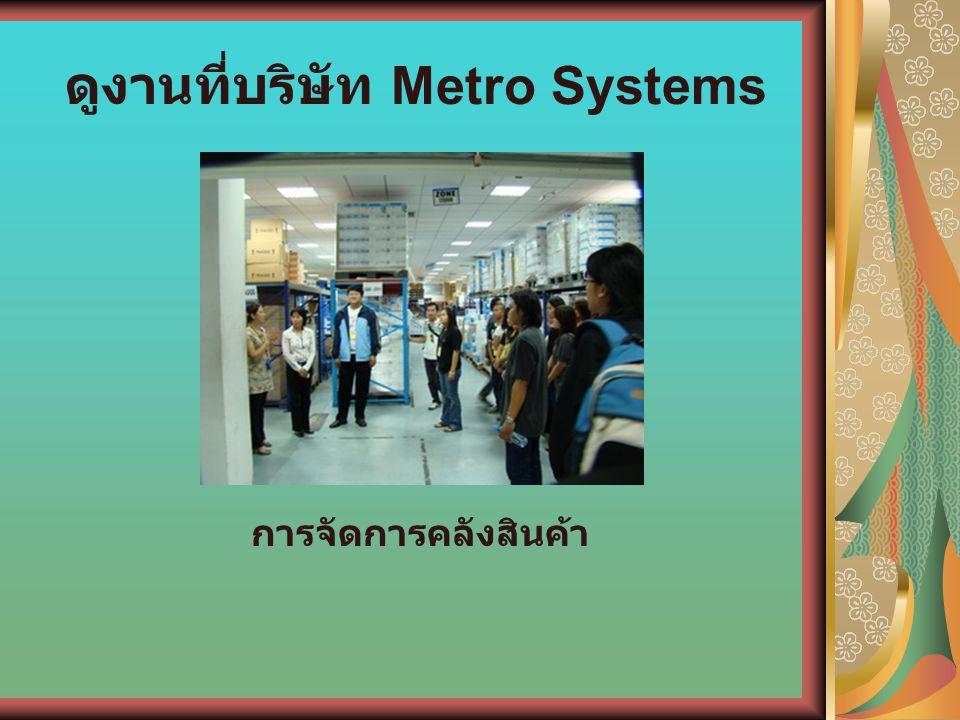 ดูงานที่บริษัท Metro Systems การจัดการคลังสินค้า