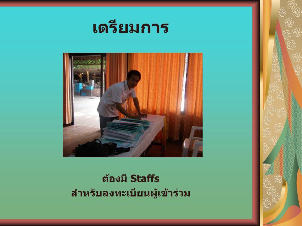 เตรียมการ ต้องมี Staffs สำหรับลงทะเบียนผู้เข้าร่วม
