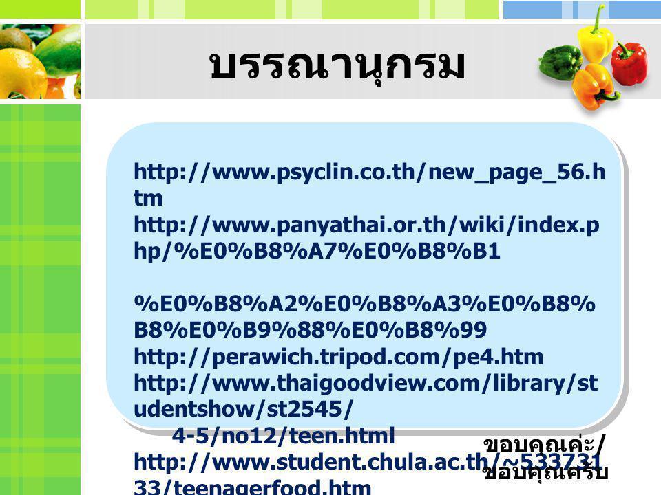 บรรณานุกรม http://www.psyclin.co.th/new_page_56.h tm http://www.panyathai.or.th/wiki/index.p hp/%E0%B8%A7%E0%B8%B1 %E0%B8%A2%E0%B8%A3%E0%B8% B8%E0%B9%