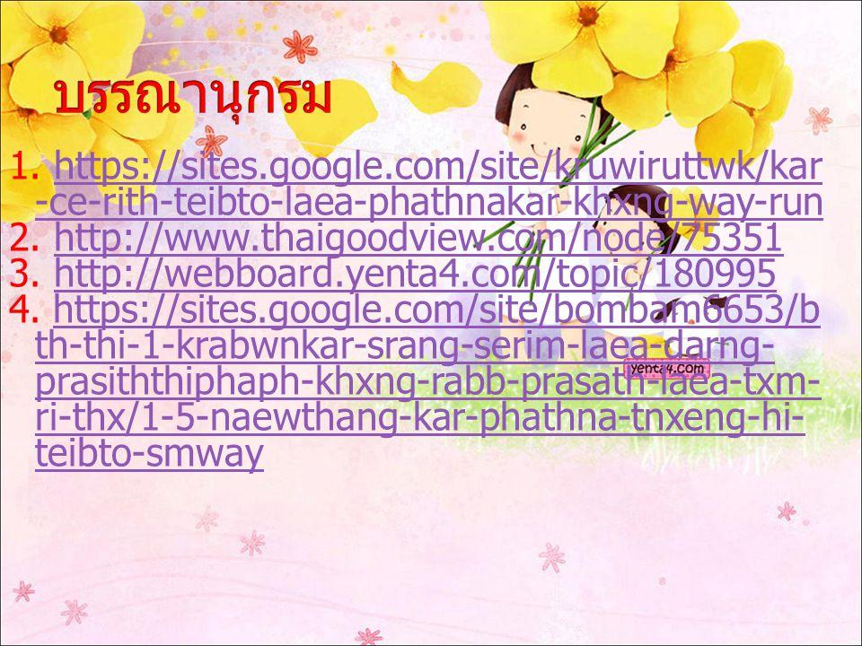 1. https://sites.google.com/site/kruwiruttwk/kar -ce-rith-teibto-laea-phathnakar-khxng-way-runhttps://sites.google.com/site/kruwiruttwk/kar -ce-rith-t