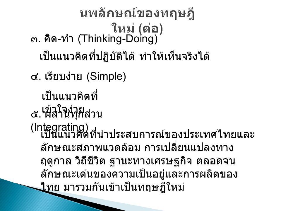 ๓. คิด - ทำ (Thinking-Doing) เป็นแนวคิดที่ปฏิบัติได้ ทำให้เห็นจริงได้ ๔. เรียบง่าย (Simple) เป็นแนวคิดที่ เข้าใจง่าย ๕. ผสานทุกส่วน (Integrating) เป็น