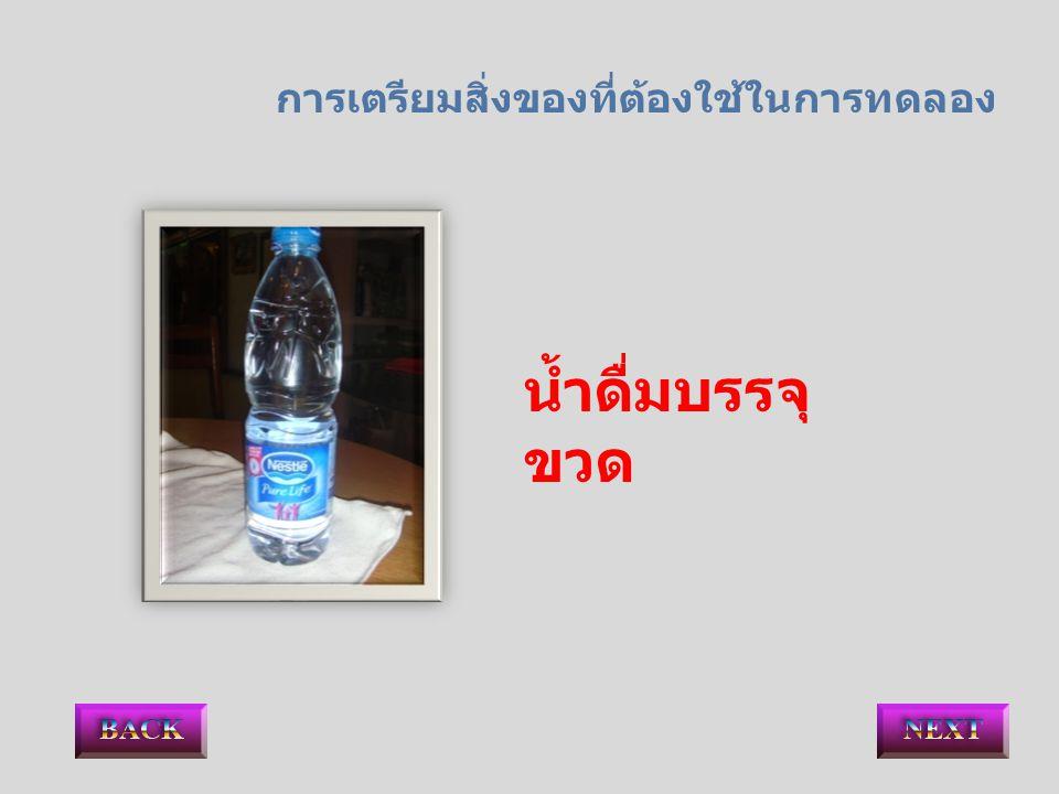 น้ำดื่มบรรจุ ขวด การเตรียมสิ่งของที่ต้องใช้ในการทดลอง