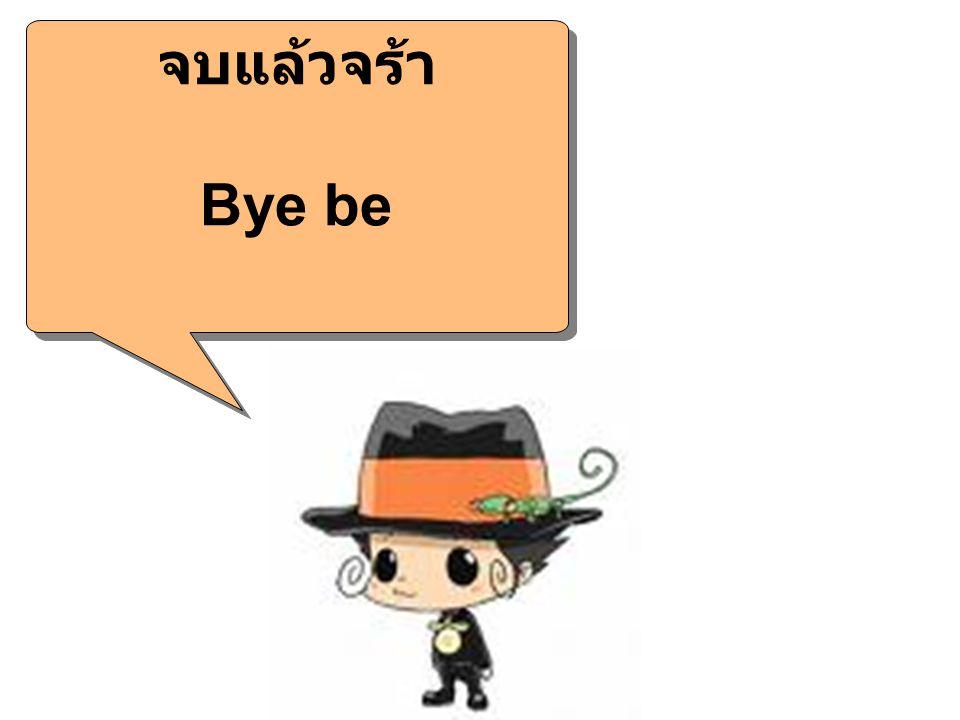 จบแล้วจร้า Bye be จบแล้วจร้า Bye be