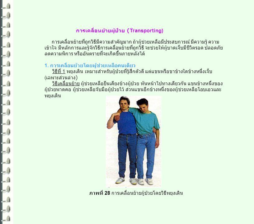 การเคลื่อนย้ายผู้ป่วย (Transporting) การเคลื่อนย้ายที่ถูกวิธีมีความสำคัญมาก ถ้าผู้ช่วยเหลือมีประสบการณ์ มีความรู้ ความ เข้าใจ มีหลักการและรู้จักวิธีกา