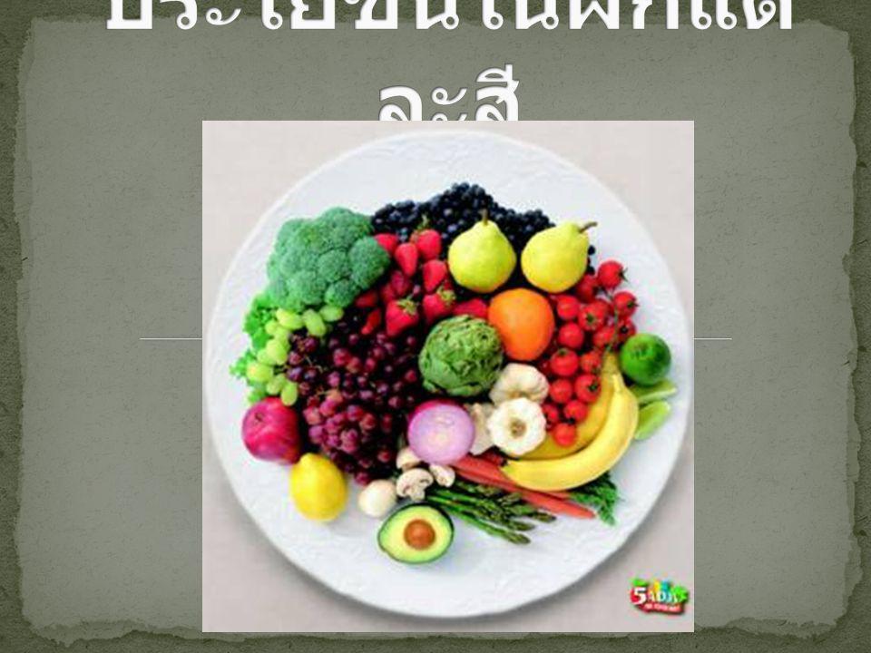 ผัก และผลไม้มีคุณประโยชน์ต่อร่างกาย ของเรายิ่งนัก ไม่ว่าจะเป็นไฟเบอร์หรือ เส้นใยอาหารที่ช่วยในการย่อยและระบบ ขับถ่าย ยิ่งไปกว่านั้นสีสันของผักและ ผลไม้ต่าง ๆ ยังมีประโยชน์ อย่างที่เรา คาดไม่ถึงอีกด้วย สีสันสวยงามในพืชผัก และผลไม้ ไม่ว่าจะเป็นสีแดงสดใสใน มะเขือเทศ สีเหลืองเปล่งปลั่งในมะม่วง สุก สีส้มเข้มข้นในแครอท หรือแม้แต่ผัก ต่าง ๆ ที่มีสีเขียวสด นอกจากจะช่วยให้ เรามีความรู้สึกว่าอาหารนั้นมีหน้าตาน่า รับประทานและมีรสชาติเอร็ดอร่อยแล้ว สีสันที่ว่านี้ยังมีคุณประโยชน์และมีบทบาท มากพอ ๆ กับวิตามินเลยทีเดียว