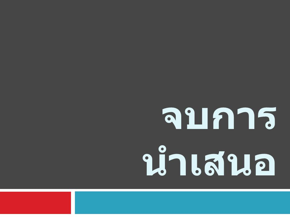 แหล่งข้อมูล  http://www.thaigoodview.com/library/contest2552/type 1/health03/04/contents/hs01.html http://www.thaigoodview.com/library/contest2552/ty