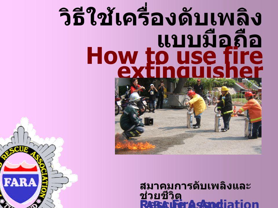 สมาคมการดับเพลิงและ ช่วยชีวิต FARA Fire And Rescue Association วิธีใช้เครื่องดับเพลิง แบบมือถือ How to use fire extinguisher